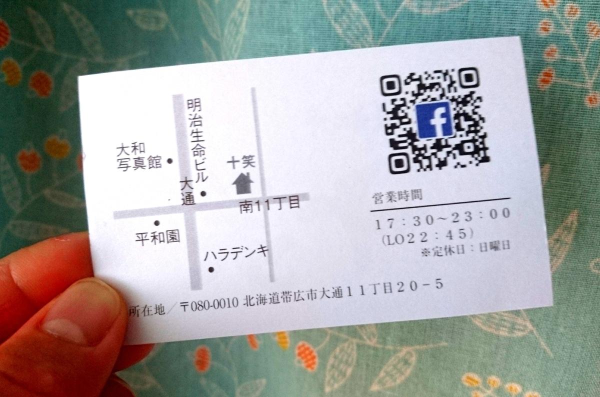 f:id:SatoRu0212:20190908142752j:plain
