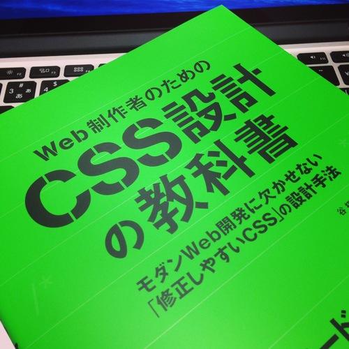 Web製作者のためのCSS設計の教科書 モダンWeb設計に欠かせない「修正しやすいCSS」の設計手法