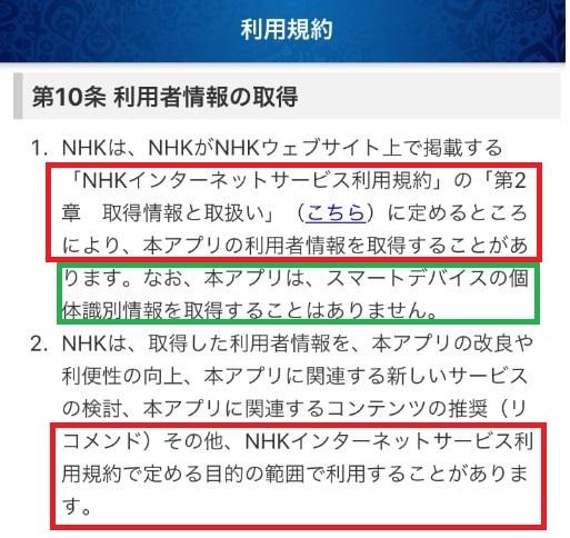 NHKワールドカップアプリ受信契約