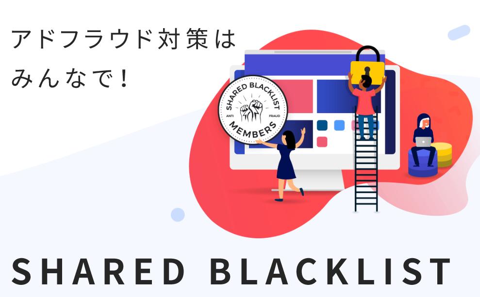 SHARED BLACKLIST