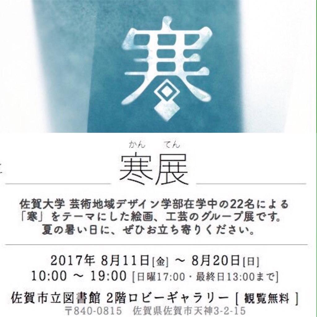 f:id:Satomi_KAWASAKI:20170814172609j:image