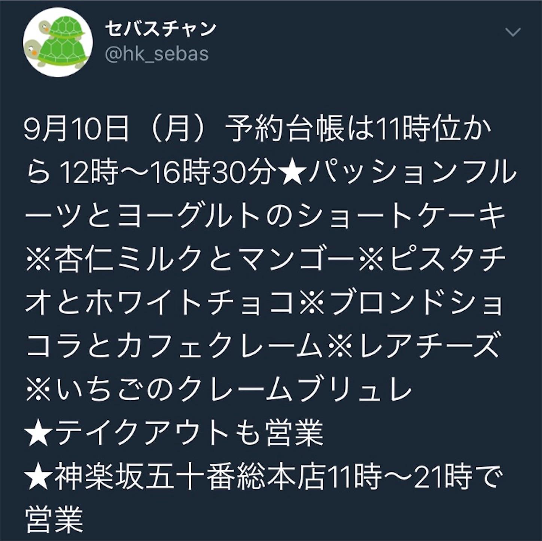 f:id:Satono:20180910213800j:image