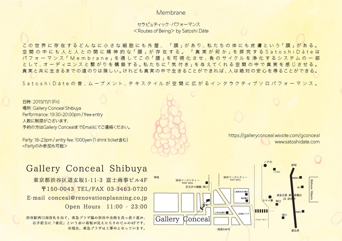 f:id:SatoshiDate:20191028154742j:plain