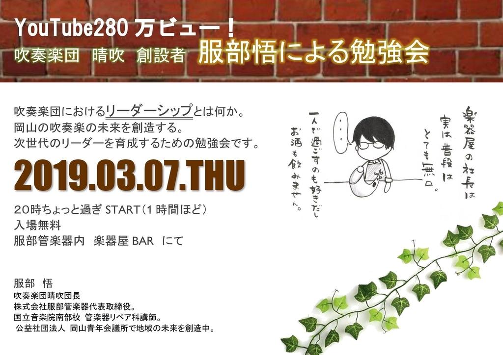 f:id:SatoshiHattori:20190228235253j:plain