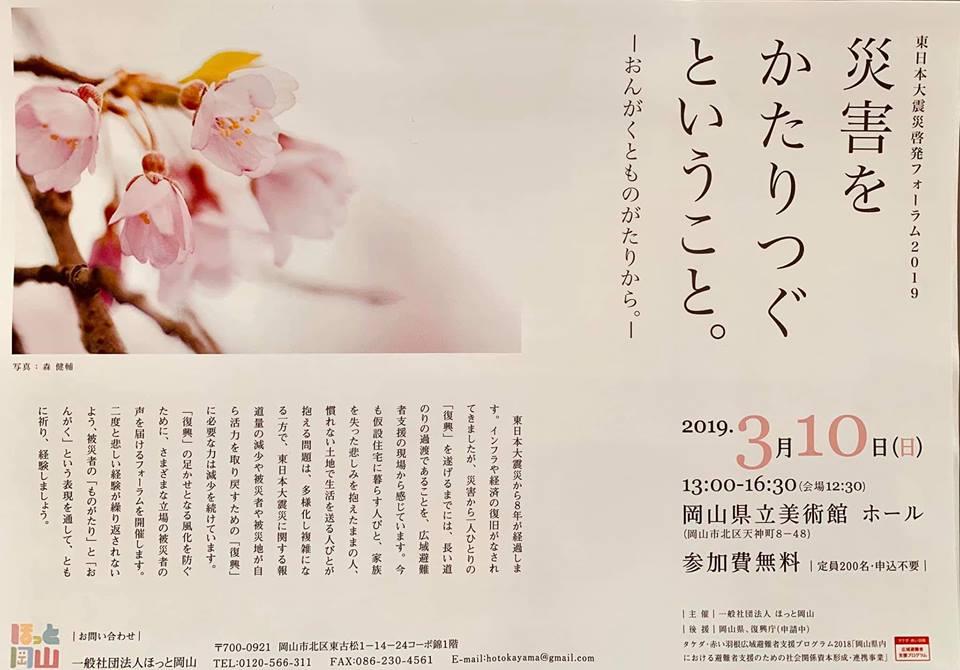f:id:SatoshiHattori:20190310181204j:plain