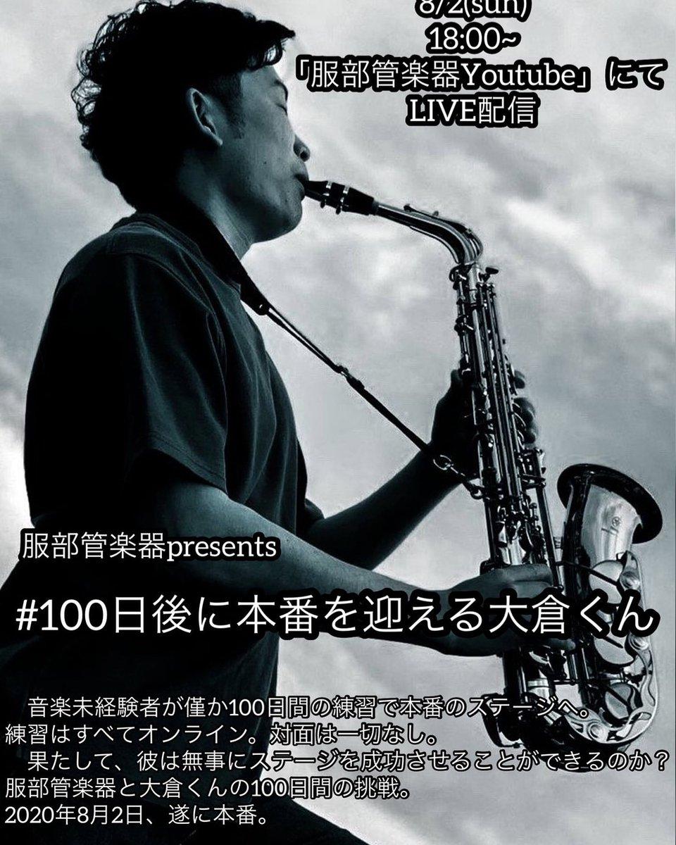 f:id:SatoshiHattori:20200729203011j:plain