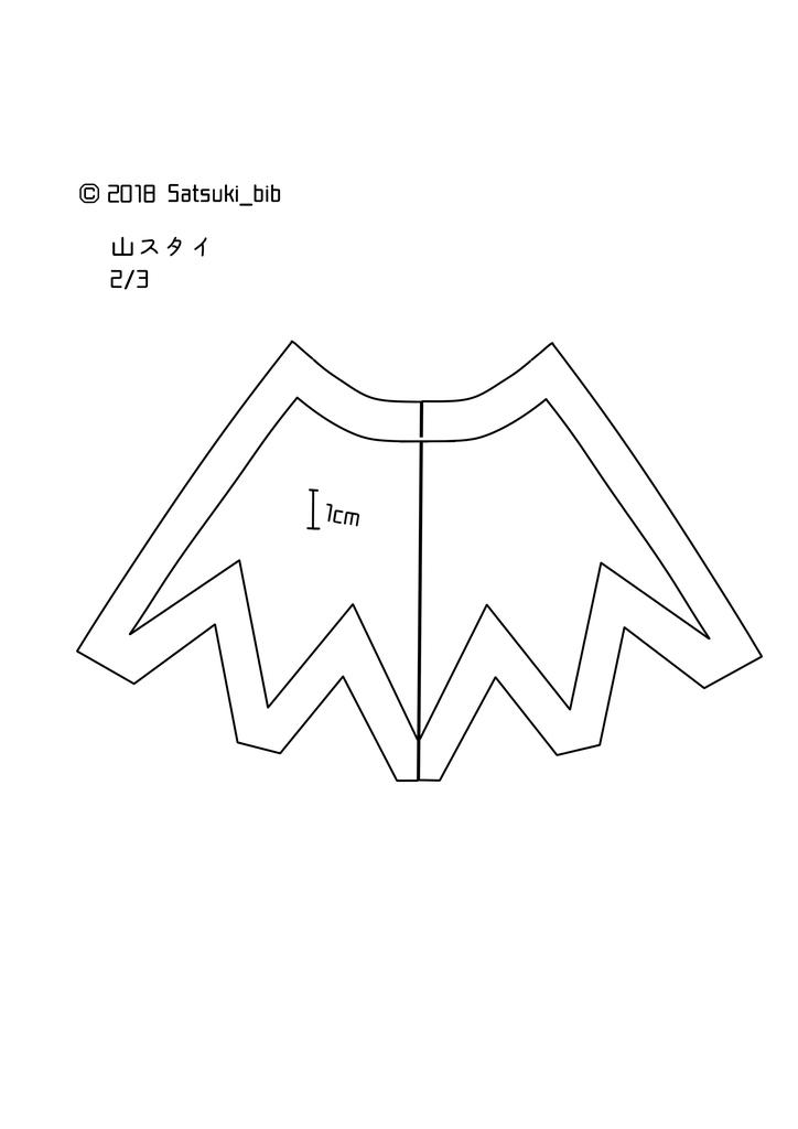 f:id:Satsuki_bib:20180906060309j:plain