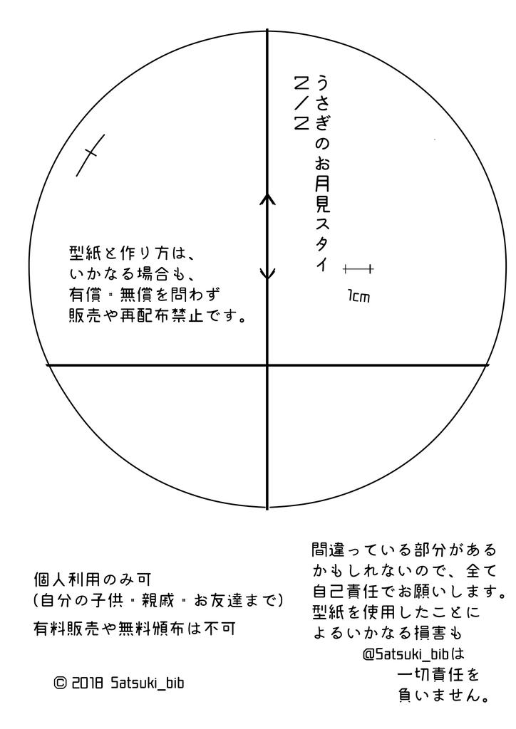 f:id:Satsuki_bib:20180906060639j:plain