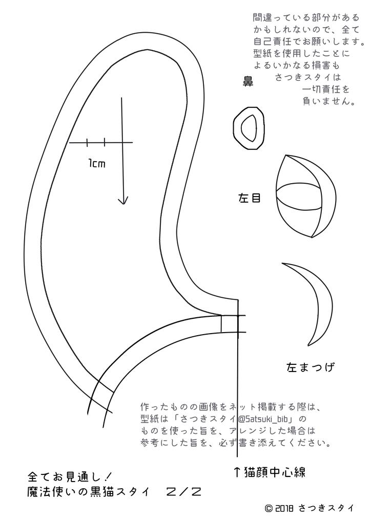 f:id:Satsuki_bib:20180909092549j:plain