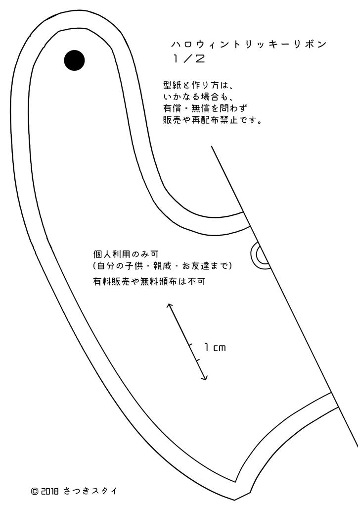 f:id:Satsuki_bib:20180909205057j:plain