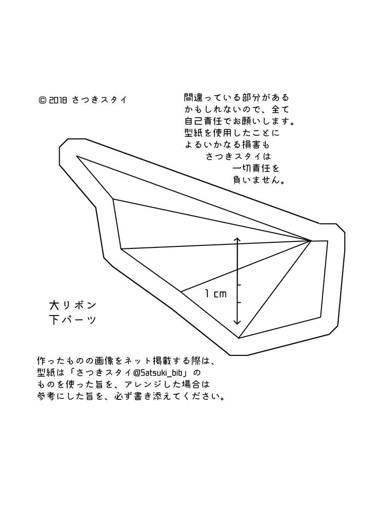 f:id:Satsuki_bib:20180909205104j:plain
