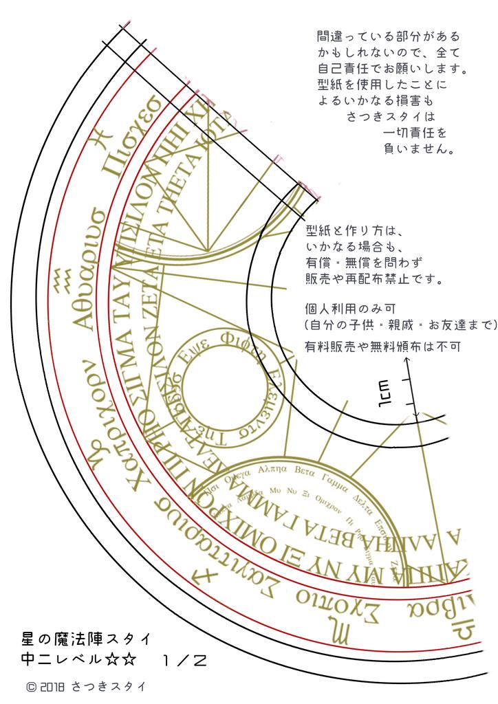 f:id:Satsuki_bib:20180912204933j:plain