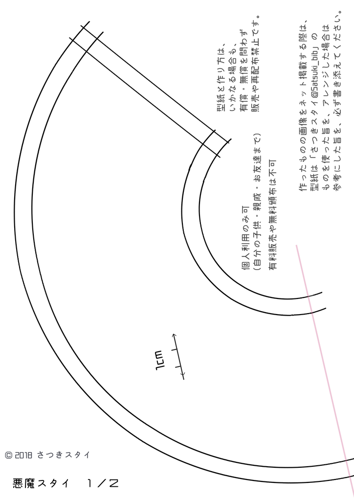 f:id:Satsuki_bib:20180918155659j:plain