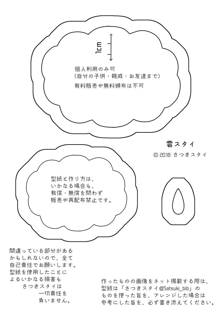 f:id:Satsuki_bib:20180922155737j:plain