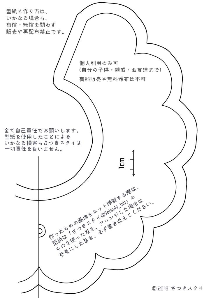 f:id:Satsuki_bib:20180924205449j:plain