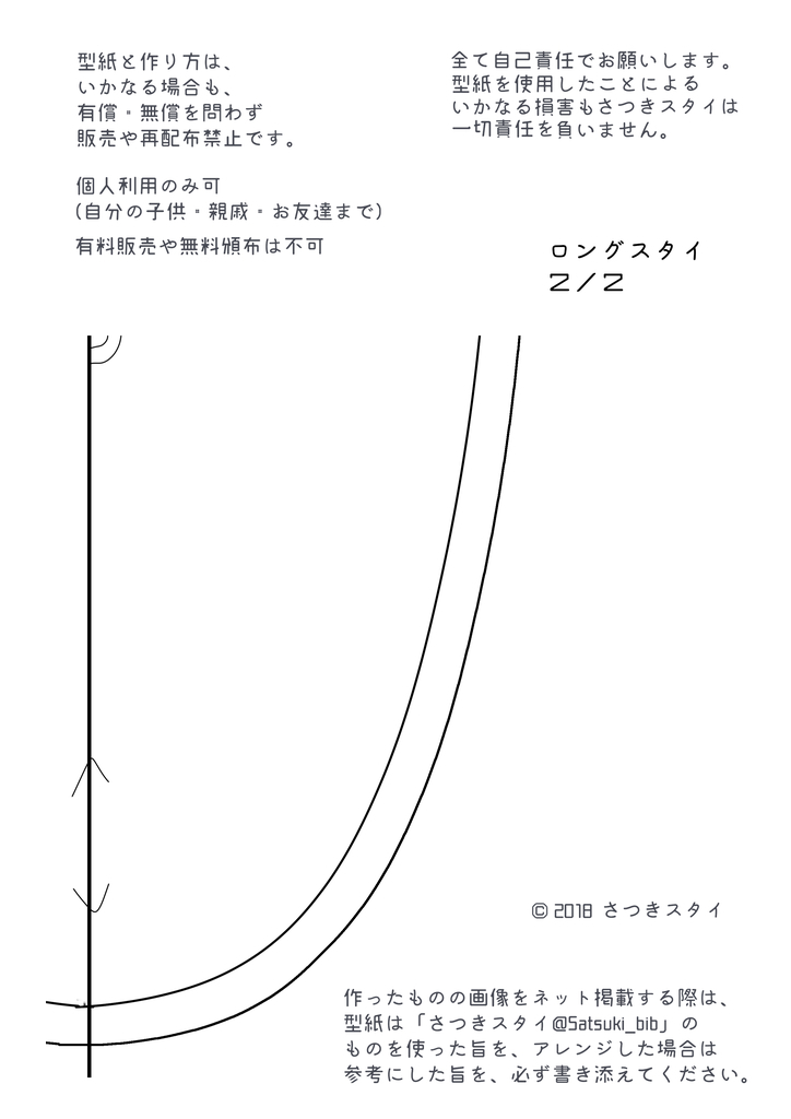 f:id:Satsuki_bib:20180928120019j:plain