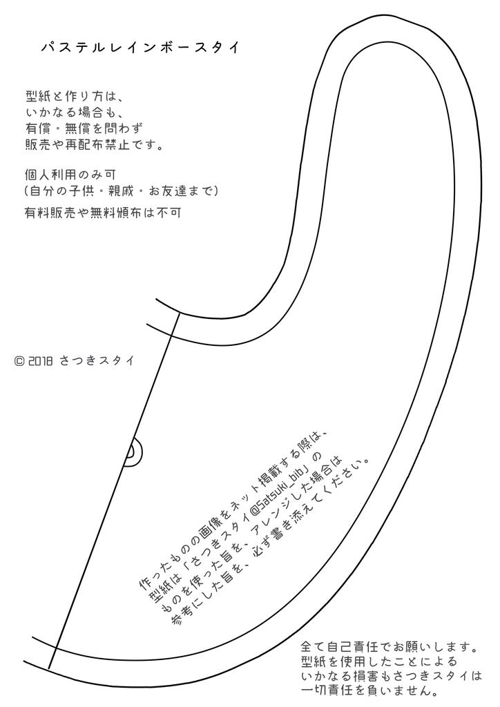 f:id:Satsuki_bib:20180928124436j:plain