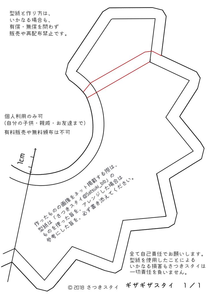f:id:Satsuki_bib:20181003122424j:plain