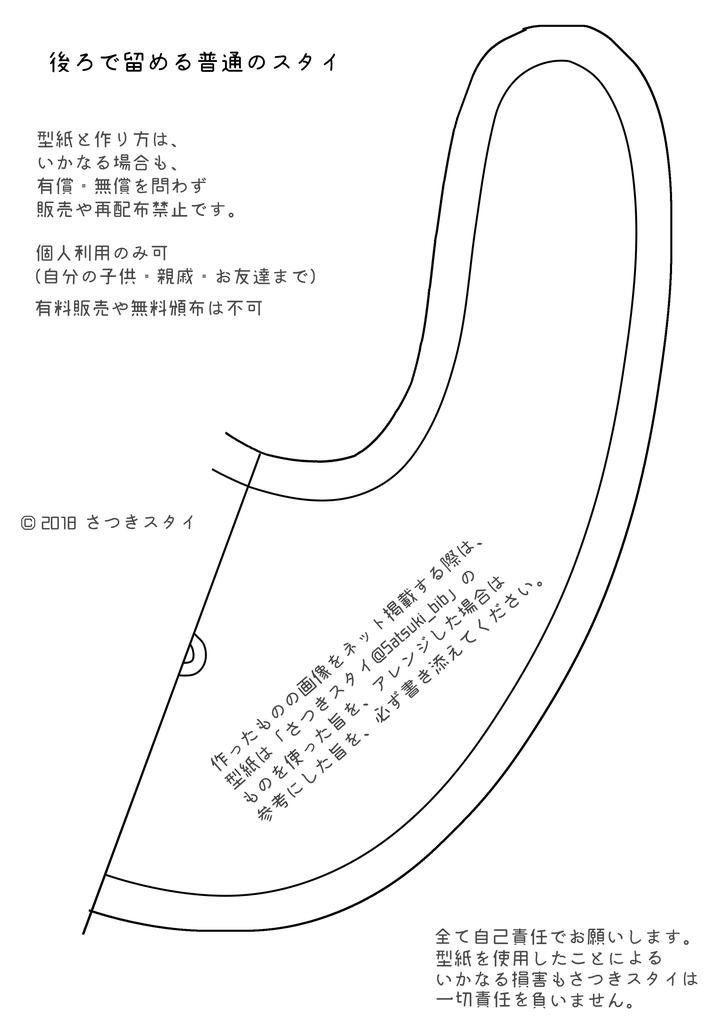 f:id:Satsuki_bib:20181003123538j:plain