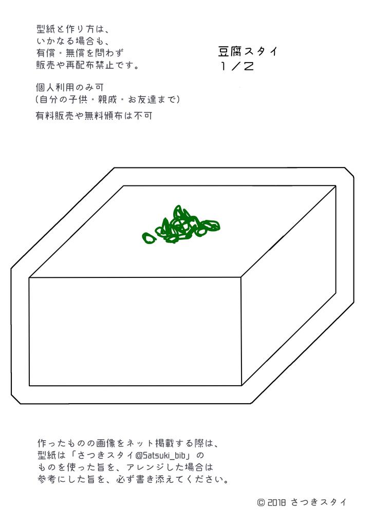 f:id:Satsuki_bib:20181003124256j:plain