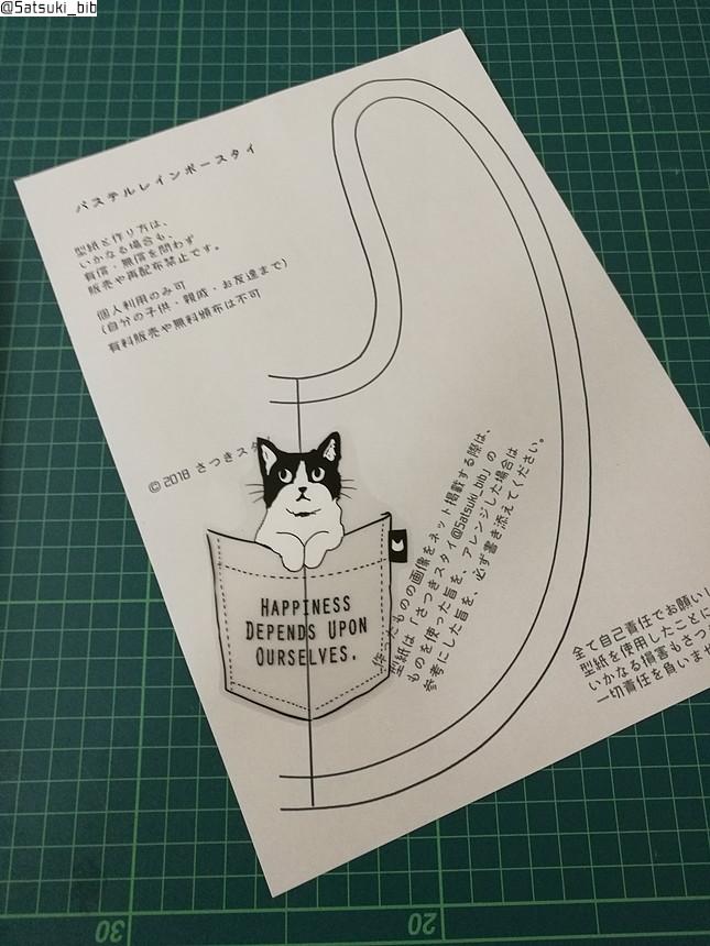f:id:Satsuki_bib:20181004221848j:plain