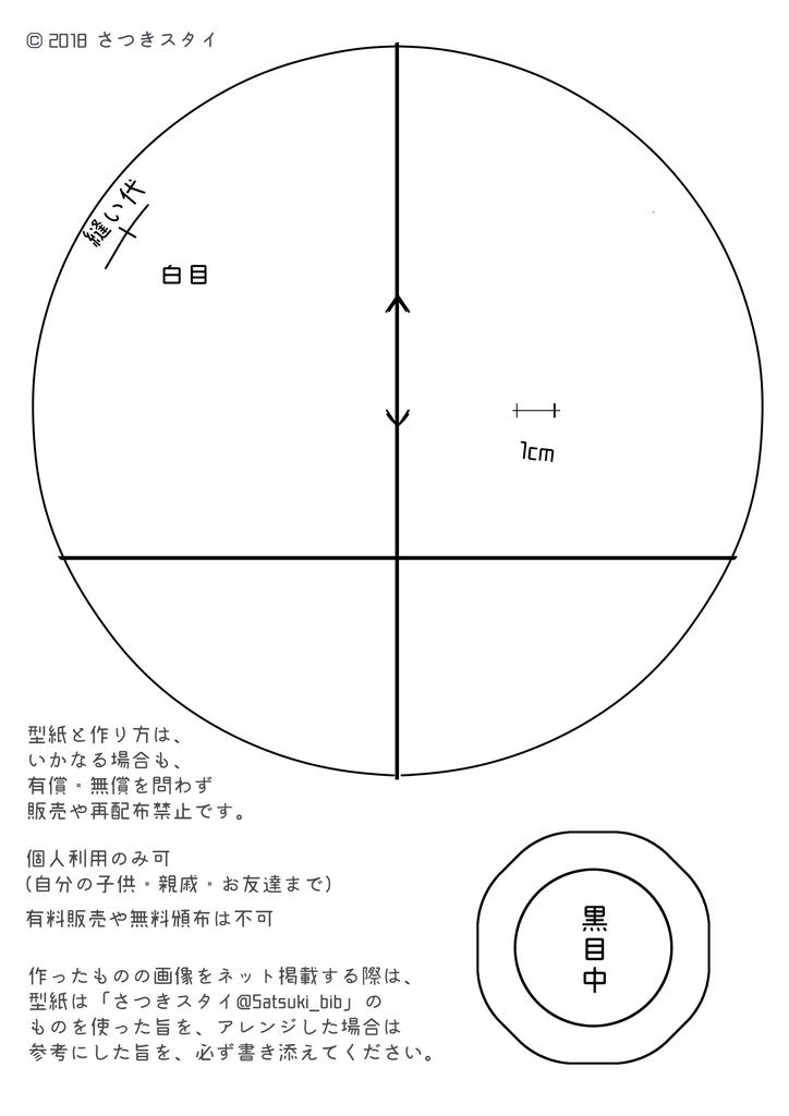 f:id:Satsuki_bib:20181009151550j:plain