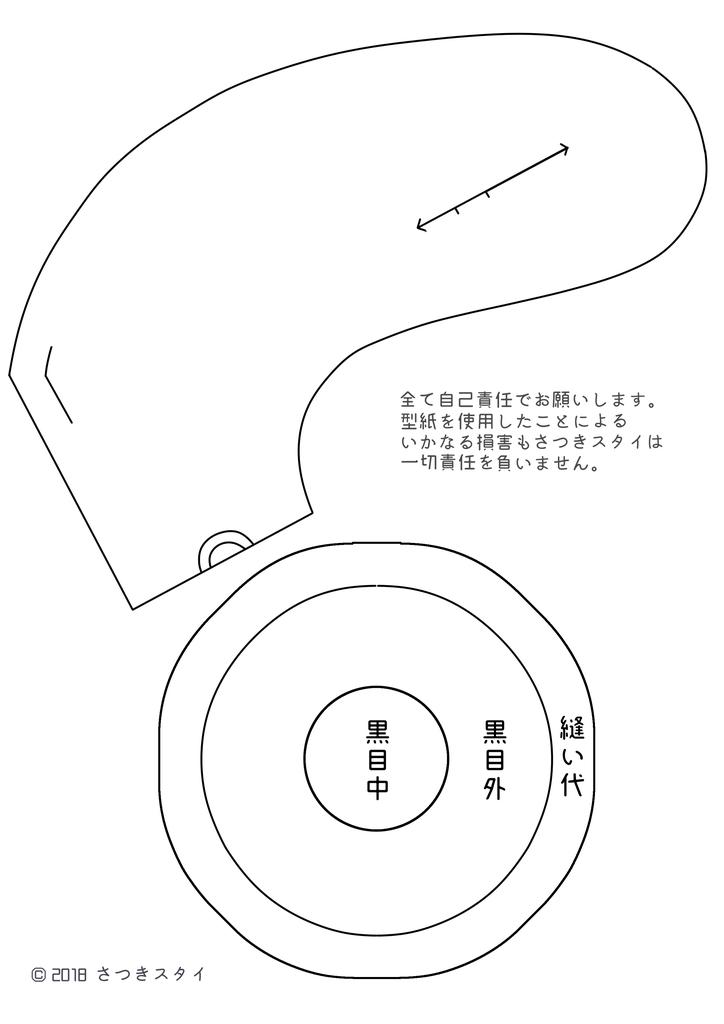 f:id:Satsuki_bib:20181009151600j:plain