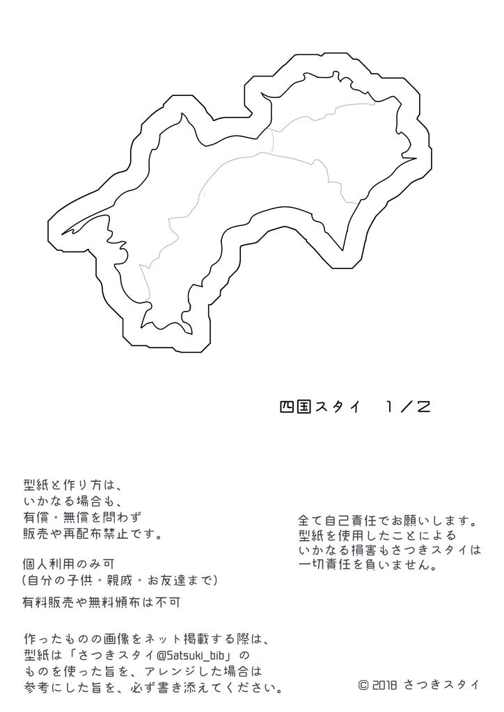 f:id:Satsuki_bib:20181010054701j:plain
