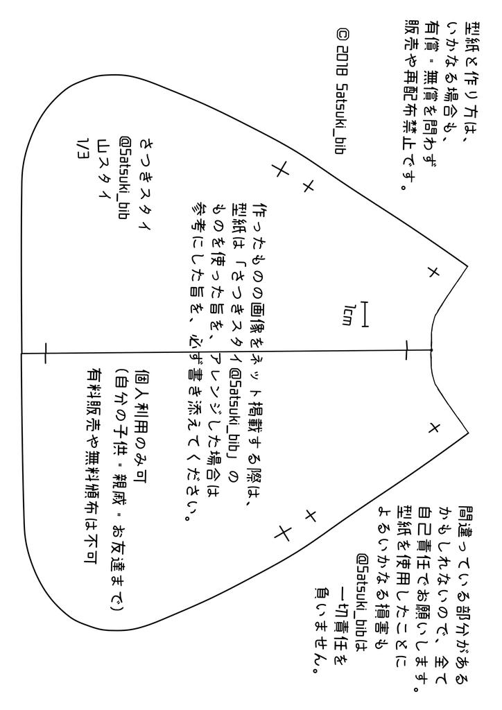 f:id:Satsuki_bib:20181122220357j:plain