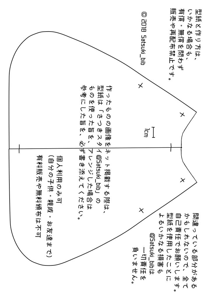 f:id:Satsuki_bib:20190123212024j:plain