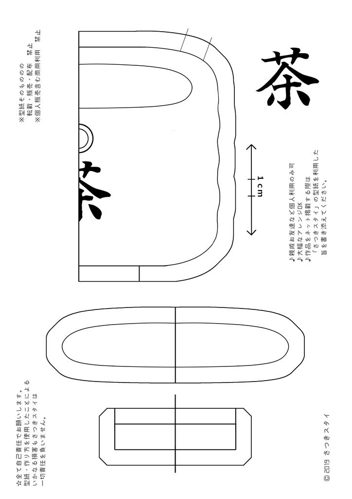 f:id:Satsuki_bib:20190124064453j:plain
