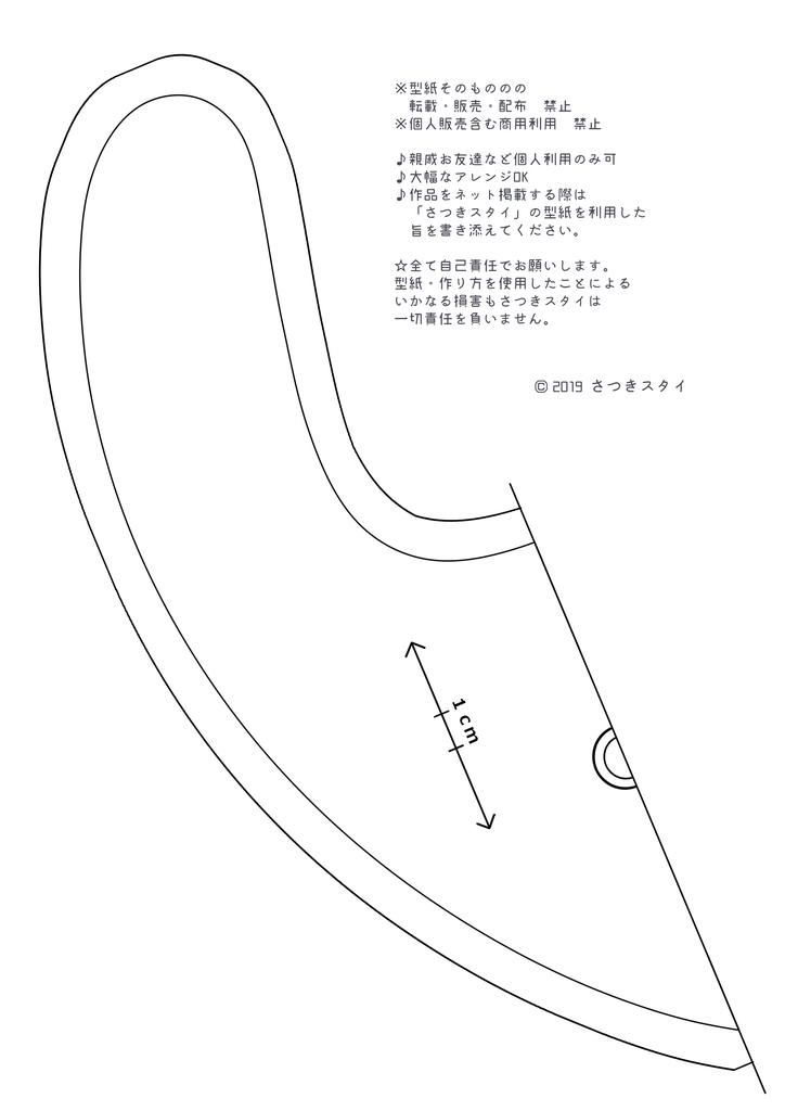 f:id:Satsuki_bib:20190124111449j:plain