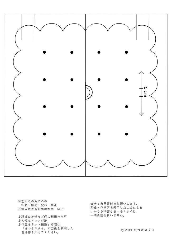 f:id:Satsuki_bib:20190207193830j:plain