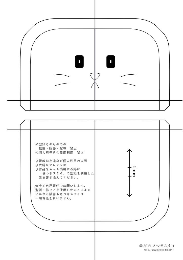 f:id:Satsuki_bib:20190208004445j:plain