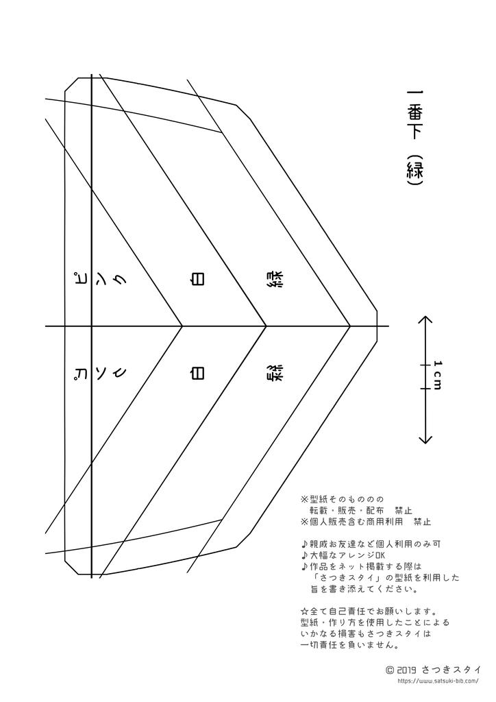f:id:Satsuki_bib:20190208110725j:plain
