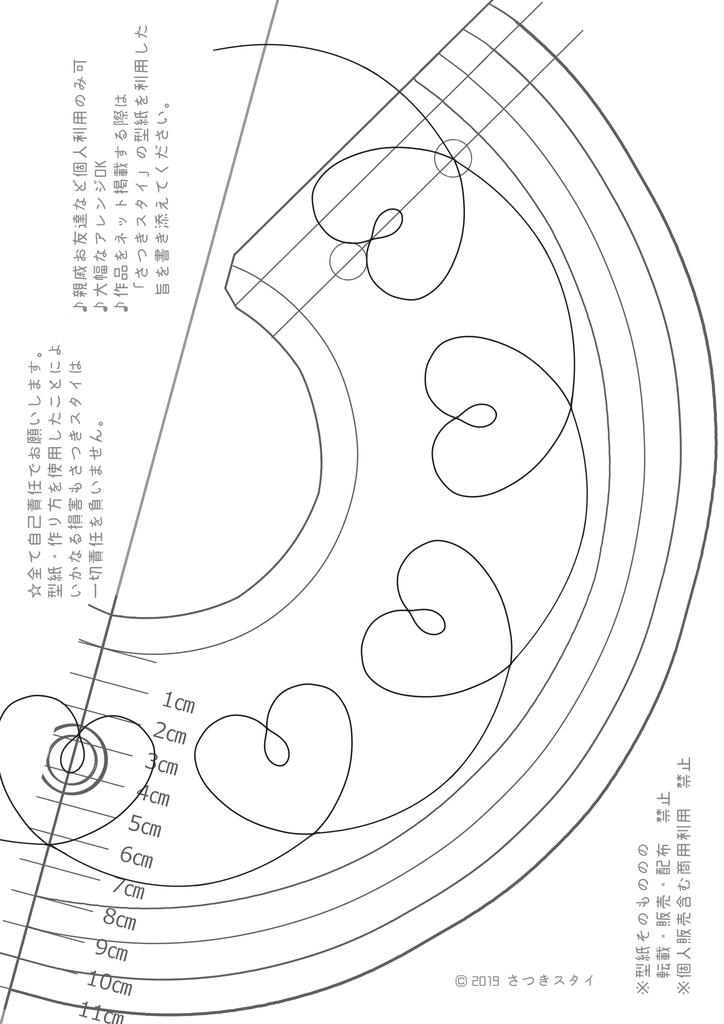 f:id:Satsuki_bib:20190301221324j:plain