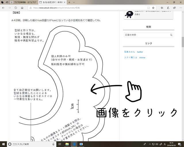 f:id:Satsuki_bib:20190429043122j:plain