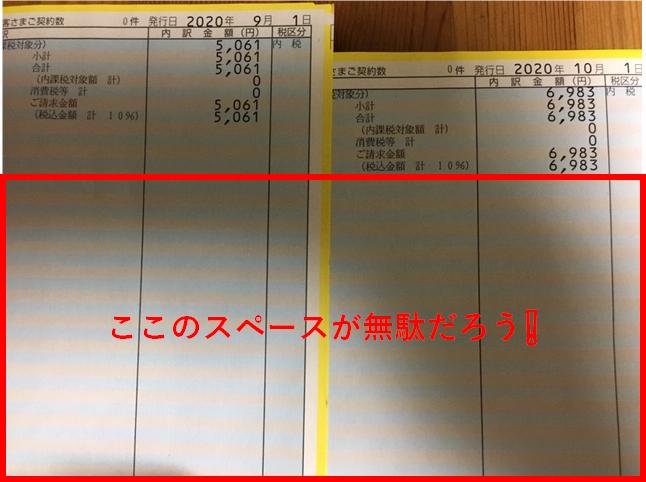 f:id:SawayakaJiro:20201007045456p:plain