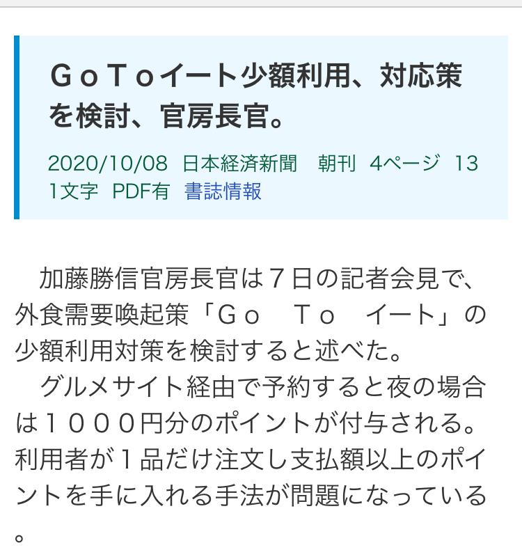 f:id:SawayakaJiro:20201008192729p:plain