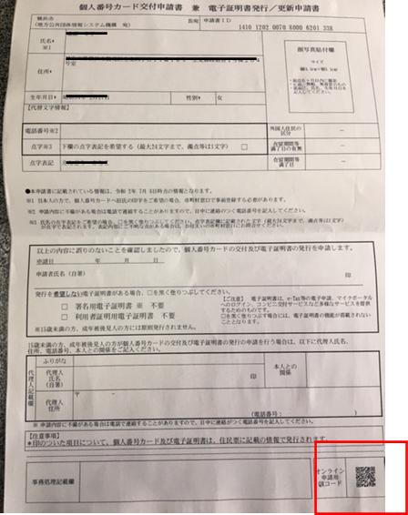 f:id:SawayakaJiro:20201009001139p:plain