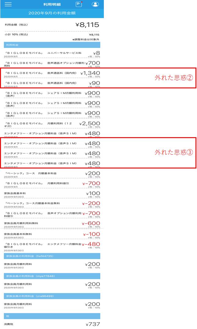 f:id:SawayakaJiro:20201009015634p:plain