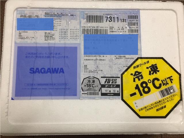 f:id:SawayakaJiro:20201010155950p:plain