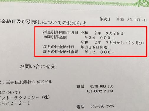 f:id:SawayakaJiro:20201014140128p:plain
