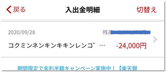 f:id:SawayakaJiro:20201014144925p:plain