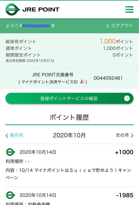 f:id:SawayakaJiro:20201014195425p:plain