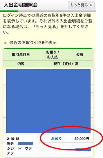 f:id:SawayakaJiro:20201015193214p:plain