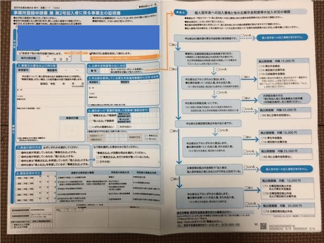 f:id:SawayakaJiro:20201016131216p:plain