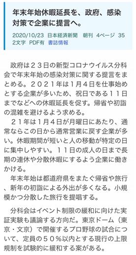 f:id:SawayakaJiro:20201023132349p:plain