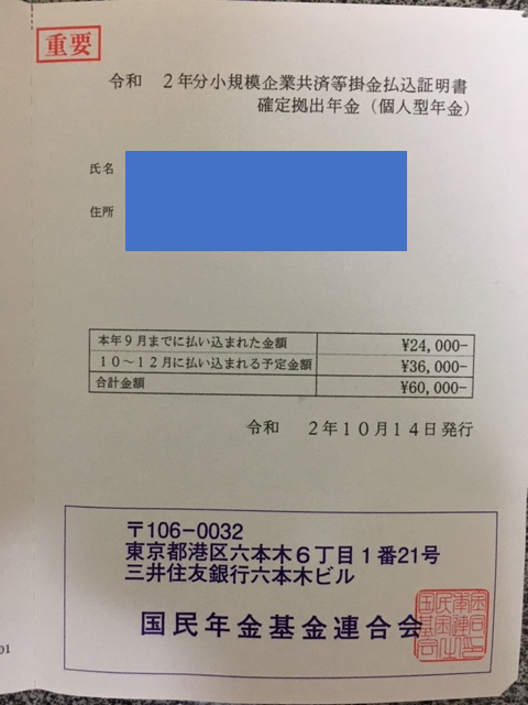 f:id:SawayakaJiro:20201026184011p:plain