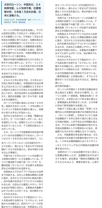 f:id:SawayakaJiro:20201027194440p:plain